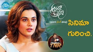Actress Taapsee Pannu About Anando Brahma Movie | Frankly With TNR | Talking Movies With iDream - IDREAMMOVIES