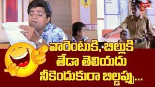 వారెంటుకి, బిల్లుకి తేడా తెలియదు నీకెందుకురా బిల్డప్పు.. | Telugugu Movie Comedy Scenes | NavvulaTV - NAVVULATV