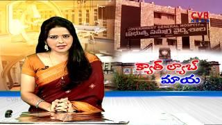 క్యాథ్ ల్యాబ్...కదులుతున్న డొంక|100 కోట్ల మేరకునష్టం| Govt Dr Srikanth on Cath Lab Scam | CVR News - CVRNEWSOFFICIAL