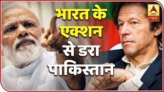 Is Pak PM Imran Khan Scared Of PM Modi? | ABP News - ABPNEWSTV