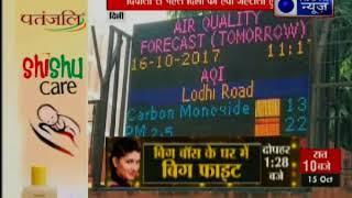 दिवाली से पहले दिल्ली की हवा हुई जहरीली | Delhi air becomes toxic before Diwali - ITVNEWSINDIA