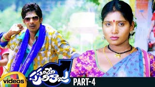 Panileni Puliraju Latest Telugu Full Movie HD | Dhanraj | Swetha Varma | Part 4 | Mango Videos - MANGOVIDEOS