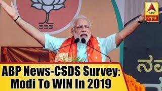 ABP News-CSDS Survey: Modi set to return to power in 2019 - ABPNEWSTV