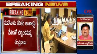 TDP State Level Meeting  in AP CM Chandrababu House Today | CVR NEWS - CVRNEWSOFFICIAL