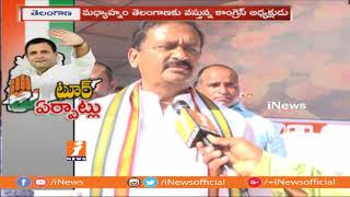 Congress Leader Shabbir Ali Face To Face On AICC Chief Rahul Gandhi Tour In Telangana | iNews - INEWS