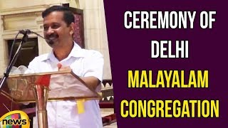 Aravind Kejriwal Attends Golden Jubliee Inauguration Ceremony of Delhi Malayalam Congregation - MANGONEWS