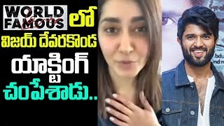 Rashi Khanna Superb Words About Vijay Devarakonda | World Famous Lover - RAJSHRITELUGU