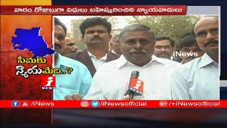 Lawyers Demands To Set Up High Court Bench in Rayalaseema  | Report From Anantapur | iNews - INEWS