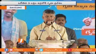 CM Chandrababu Speech at NTR Housing Scheme Launch   Mass House warming Ceremony   iNews - INEWS