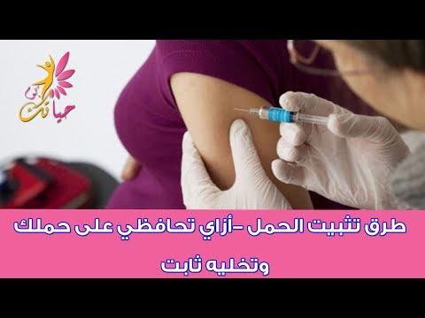 طرق تثبيت الحمل - ازاى تحافظى على حملك وتخليه ثابت