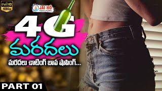 4g Maradalu | Telugu Short Film Part -1 || JaiHo Media Works - YOUTUBE