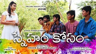 Sneham Kosam Short film || Telugu short films 2018 - YOUTUBE