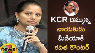 MP Kavitha Strong Reply to Media Reporter Questions | Kavitha Latest News | TRS Press Meet|MangoNews - MANGONEWS