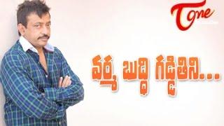 వర్మ బుద్ధి గడ్డితిని... || RGV's Buddhi Gaddithini...! - TELUGUONE