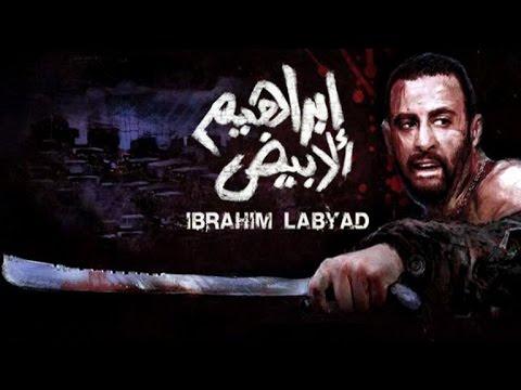 ابراهيم الابيض - Ibrahim El Abyad - صوت وصوره
