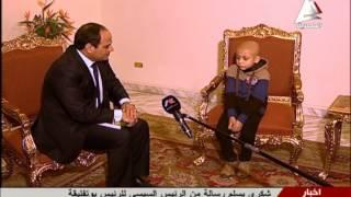 طفل مصاب بالسرطان للرئيس: «أنت حبيبنا».. والسيسي: «هبعت لك هديتك» (فيديو)   المصري اليوم