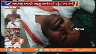 Congress Vamshi Chand Reddy Injured in BJP Cadre Attack at Jangareddy Palli Polling Booth | iNews - INEWS