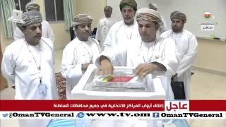 تغطية لانتخابات أعضاء مجلس الشورى للفترة الثامنة ( 6 ) الساعة 18:55