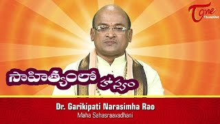 Garikipati Narasimha Rao Latest Pravachanam | Sahityamlo Hasyam | Episode 236 | TeluguOne - TELUGUONE
