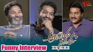 Aravinda Sametha Funny Interview | NTR, Trivikram, Sunil | TeluguOne - TELUGUONE