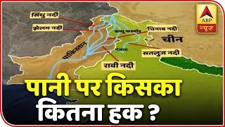 Know all about Indus Water Treaty in between India, Pakistan - ABPNEWSTV