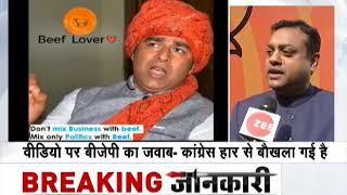 Karnataka Congress posts video on Twitter questioning BJP's 'beef policy' - ZEENEWS