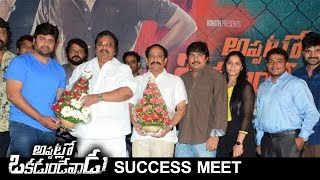 Appatlo Okadundevadu Movie Success Meet Video | TFPC - TFPC