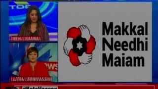 Kamal Haasan announces party name as 'Makkal Needhi Maiam' in Madurai — The X Factor - NEWSXLIVE
