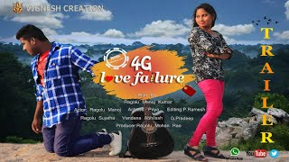 4G love failure - Trailer || Latest Telugu short film 2018 || #Manoj kumar# - YOUTUBE