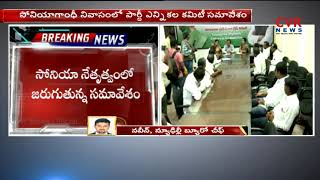 Telangana Congress Leaders Committee Meeting at Sonia Gandhi House | Delhi | CVR NEWS - CVRNEWSOFFICIAL