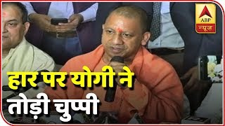 We did not blame EVMs, Yogi breaks silence on BJP's loss - ABPNEWSTV