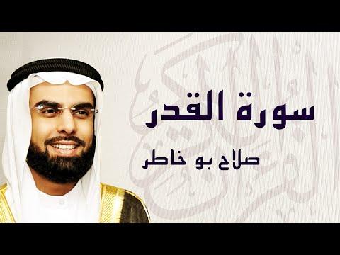 القرآن الكريم بصوت الشيخ صلاح بوخاطر لسورة القدر