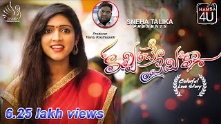 kavvenche Premika || Telugu Short Film 2017 || Sneha Talika II Viva Harsha || Romantic Comedy - YOUTUBE