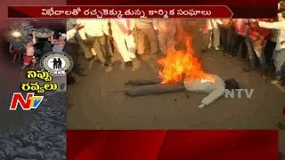 Singareni Employees Protest || High Court Orders on Singareni Heritage Jobs || Telangana || NTV - NTVTELUGUHD