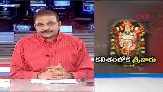 కలిశంలోకి శ్రీవారు | Astabandhana Balalaya Maha Samprokshanam begins in Tirumala temple | CVR NEWS - CVRNEWSOFFICIAL