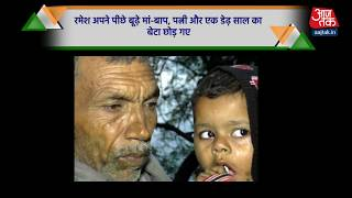बूढ़े मां-बाप, पत्नी और डेढ़ साल का बेटा छोड़ शहीद हो गए रमेश - AAJTAKTV
