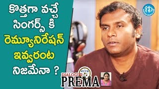 Is It True That Remuneration Is Not Paid To New Singers - Anup Rubens | || Dialogue With Prema - IDREAMMOVIES