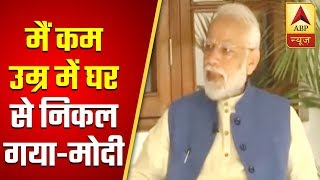 I left home at very young age and later life become detached: PM Modi - ABPNEWSTV