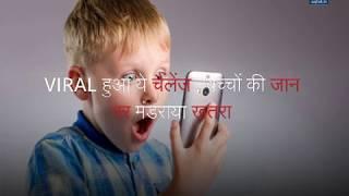 VIRAL हुआ ये चैलेंज, बच्चों की जान पर मंडराया खतरा - AAJTAKTV