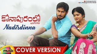 Nadira Dhinna COVER SONG | Anurag Kulkarni | Konapuram Lo Jarigina Katha Movie Songs | Mango Music - MANGOMUSIC