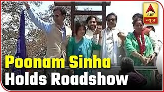 Lucknow: Poonam Sinha holds roadshow with Dimple Yadav - ABPNEWSTV