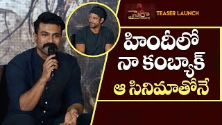 It will be my comeback movie in Hindi: Ram Charan || Sye Raa Teaser Launch - IGTELUGU