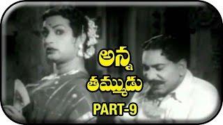 Anna Tammudu Telugu Movie | Part 9/12 | NTR | S Janaki | C S Rao - MANGOVIDEOS