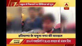 Principal shot dead by class 12 student in Haryana - ABPNEWSTV