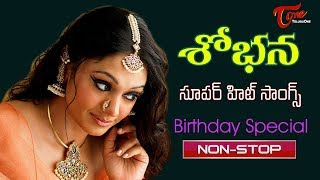 Shobana All Time Hit Telugu Movie Video Songs Jukebox | TeluguOne - TELUGUONE