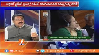 Debate On Narendra Modi Comments On Mahakutami and Upcoming Elections | iNews - INEWS