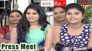Undha Ledha Movie Press Meet || Rama Krishna || Ankitha - TELUGUONE