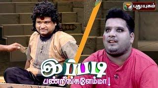 Ippadi Panreengale Ma 22-11-2015 – PuthuYugam TV Show