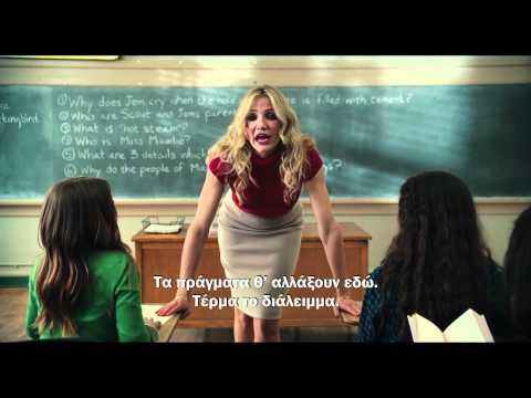 BAD TEACHER (ΑΤΑΚΤΗ ΚΑΘΗΓΗΤΡΙΑ) - TRAILER(GREEK SUBS)
