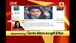 Rishi Kapoor praises internet sensation Priya Prakash Varrier - ABPNEWSTV